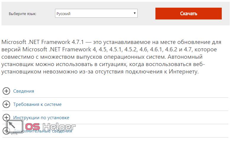 Сайт Net Framework