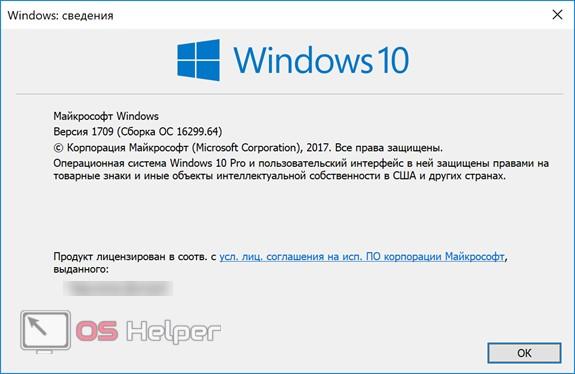 Сведения о Windows