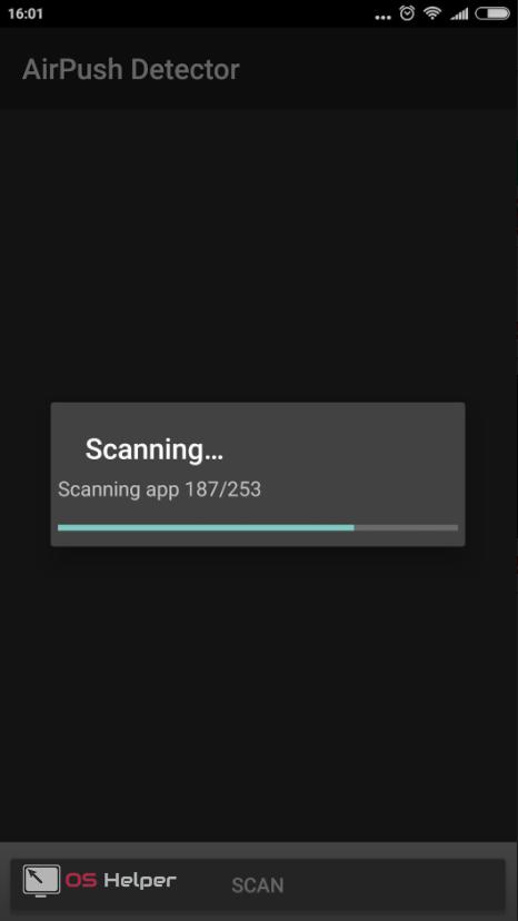 Сканирование