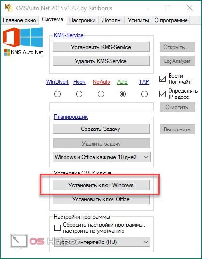 Установить ключ Windows