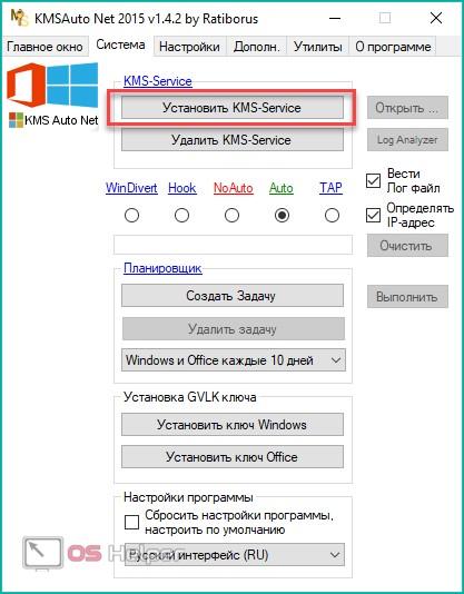 Установить KMS-Service