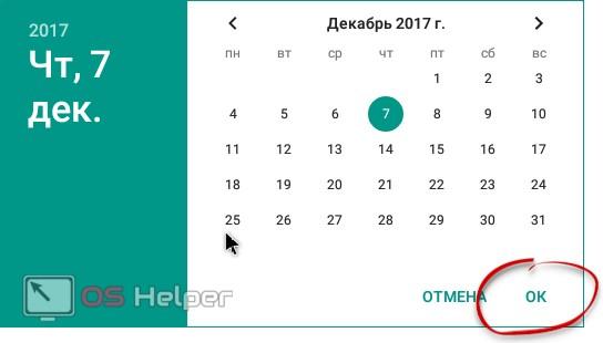Установка даты в Андроид 7