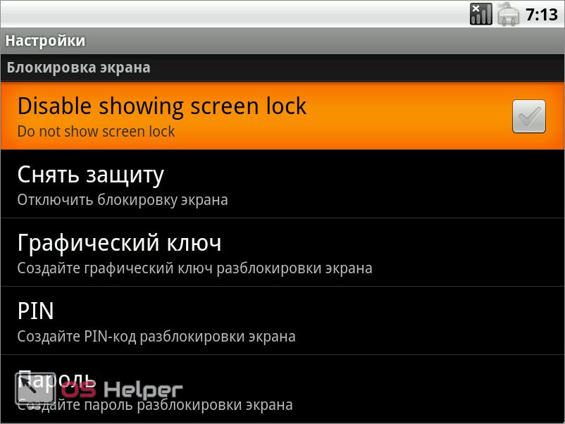 Функционал блокировки Андроид 2