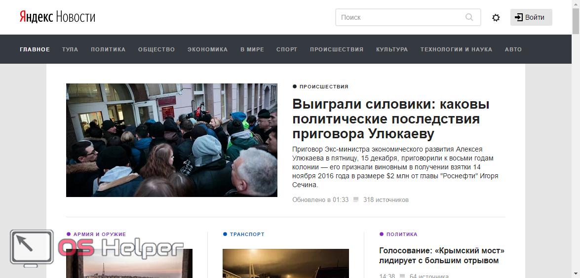 Яндекс Новости
