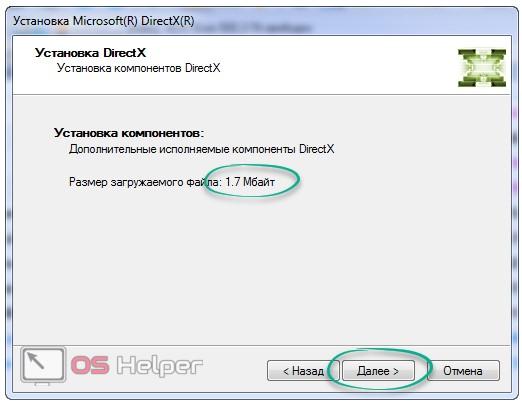 Загрузка отсутствующих компонентов DX9
