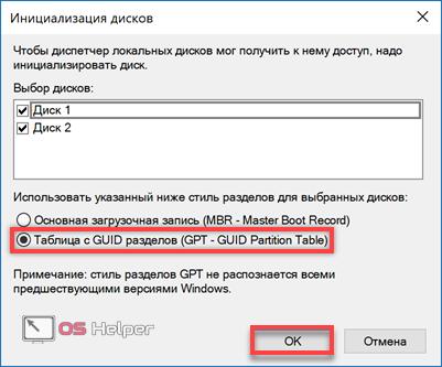 Перенос Windows 10 на SSD: пошаговая инструкция