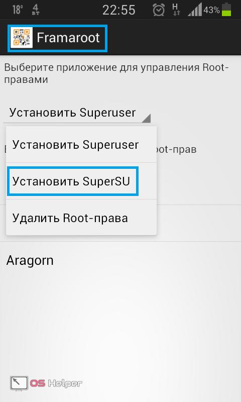 InstallSuperSU