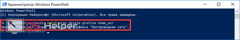 Netsh wlan delete profile home_air