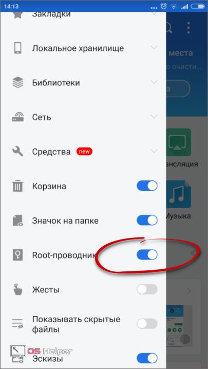Root-проводник