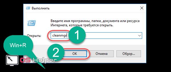 cleanmgr