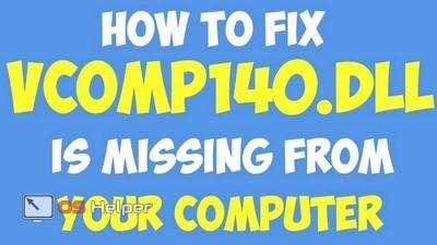Как устранить ошибку vcomp140.dll