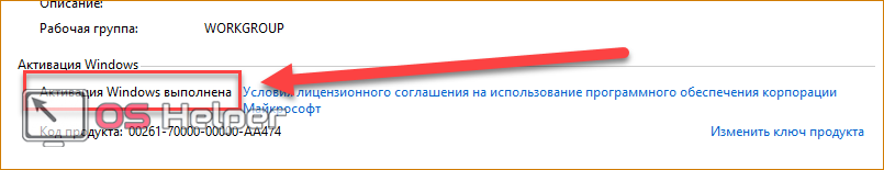 Активация Windows выполнена