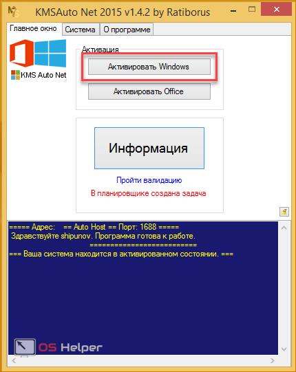Активировать Windows