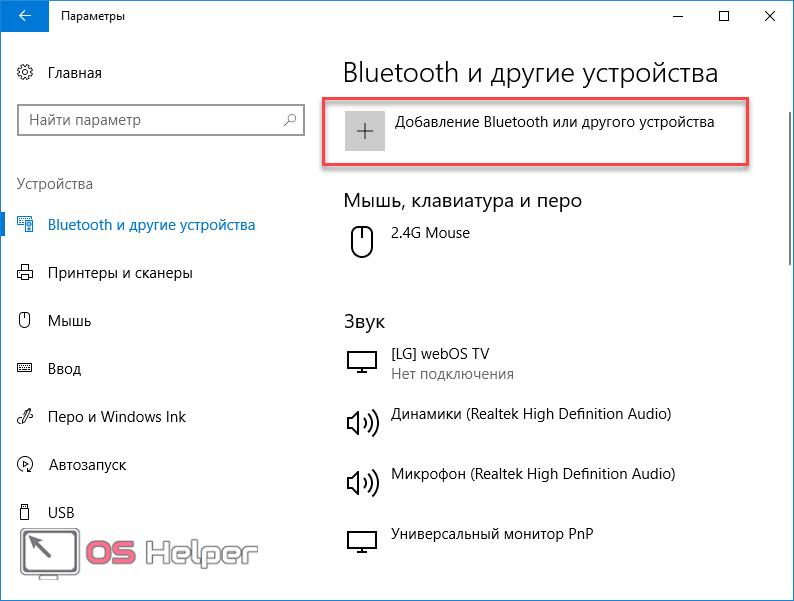 Добавление Bluetooth или другого устройства