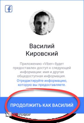 Импорт профиля из социальной сети