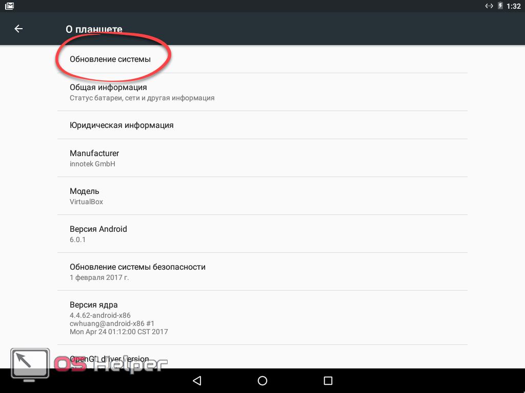 Обновление системы в Андроид 6