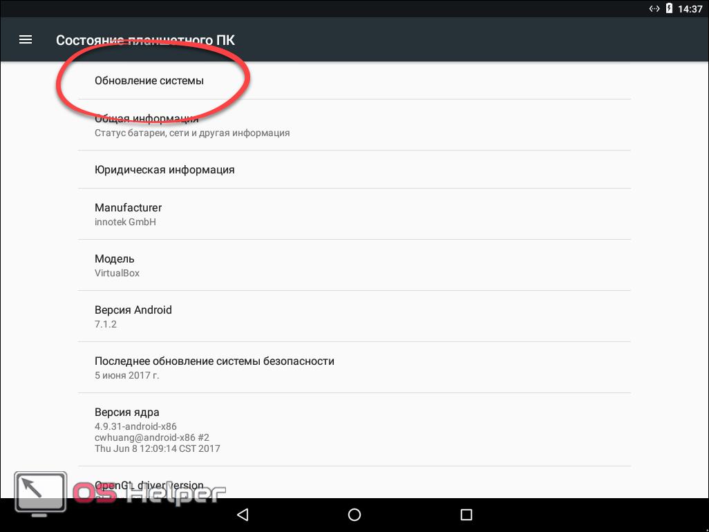 Обновление системы в Андроид 7