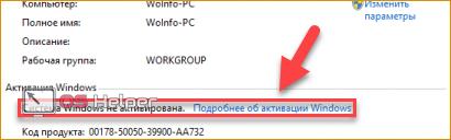 Подробнее об активации Windows