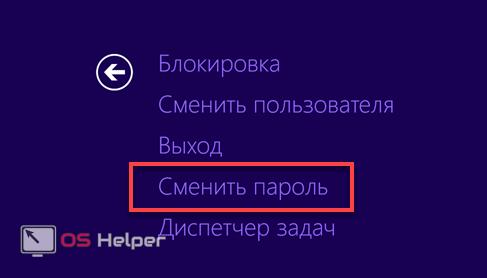 Пункт смены пароля