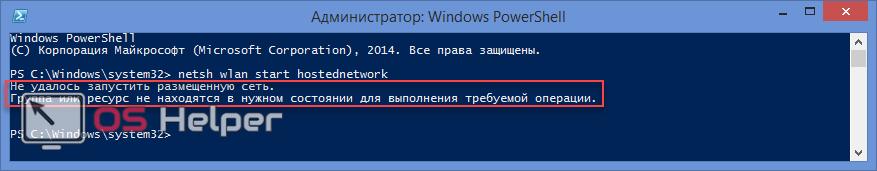 Интерфейс беспроводной локальной сети выключен и не поддерживает запрошенные операции