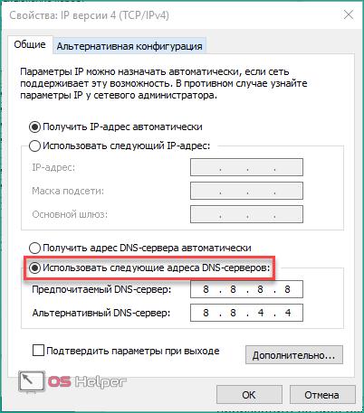 DNS-адреса