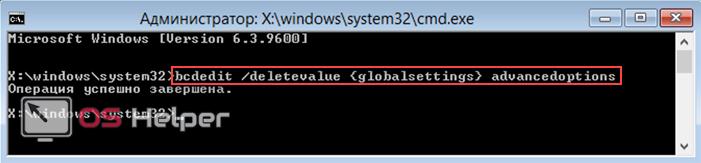 deletevalue {globalsettings} advancedoptions