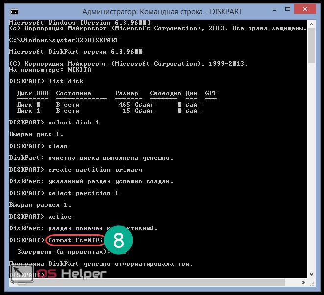 format fs=NTFS