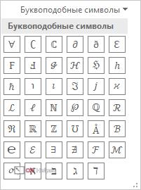 Буквоподобные символы
