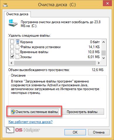 Очистить системные файлы