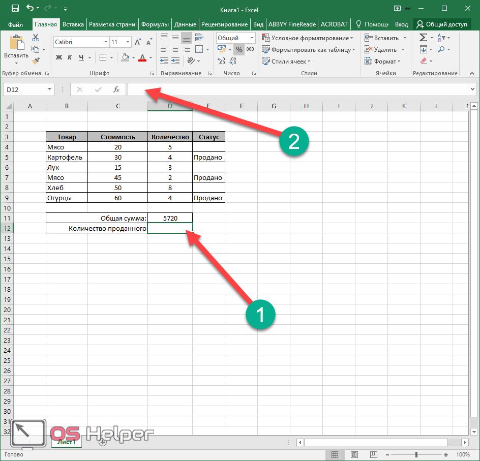 Excel как сделать ячейку активной фото 746