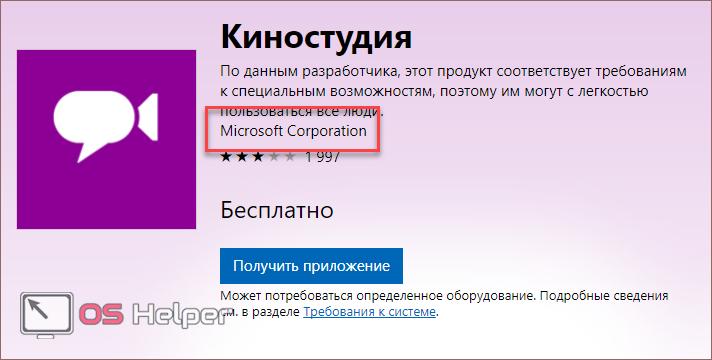 Разработчик ПО
