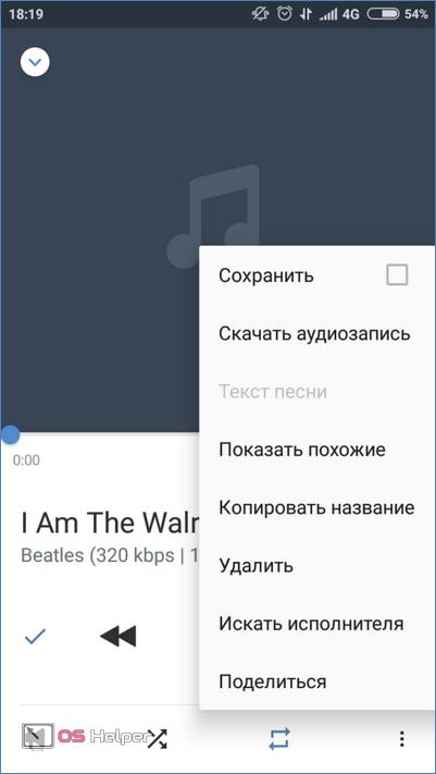 Скачать аудиозапись