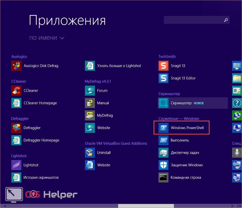 Служебные - Windows