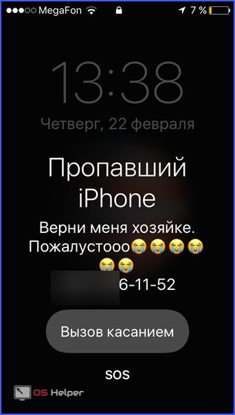 Сообщение на экране