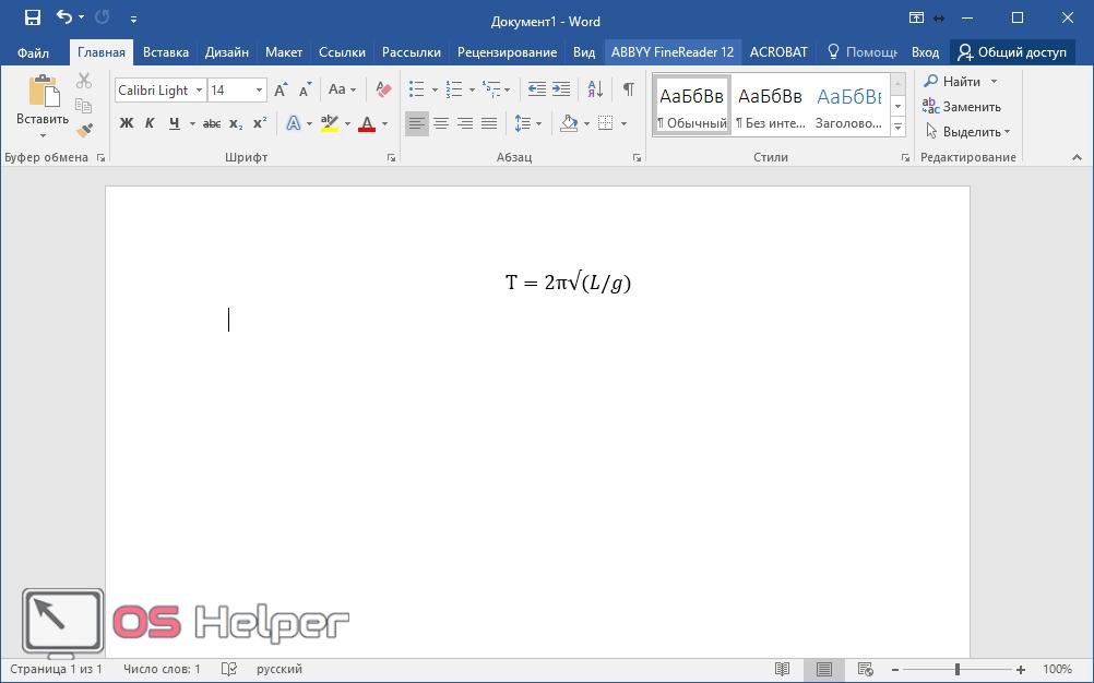 Формула в тексте