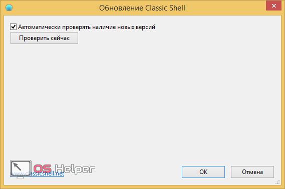 Classic Shell Update