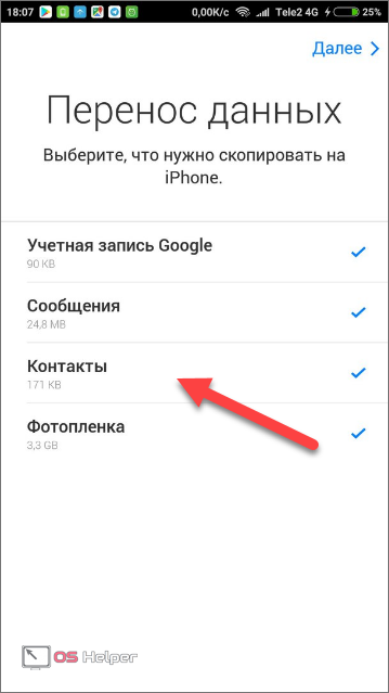 Move to iOS на Андроиде