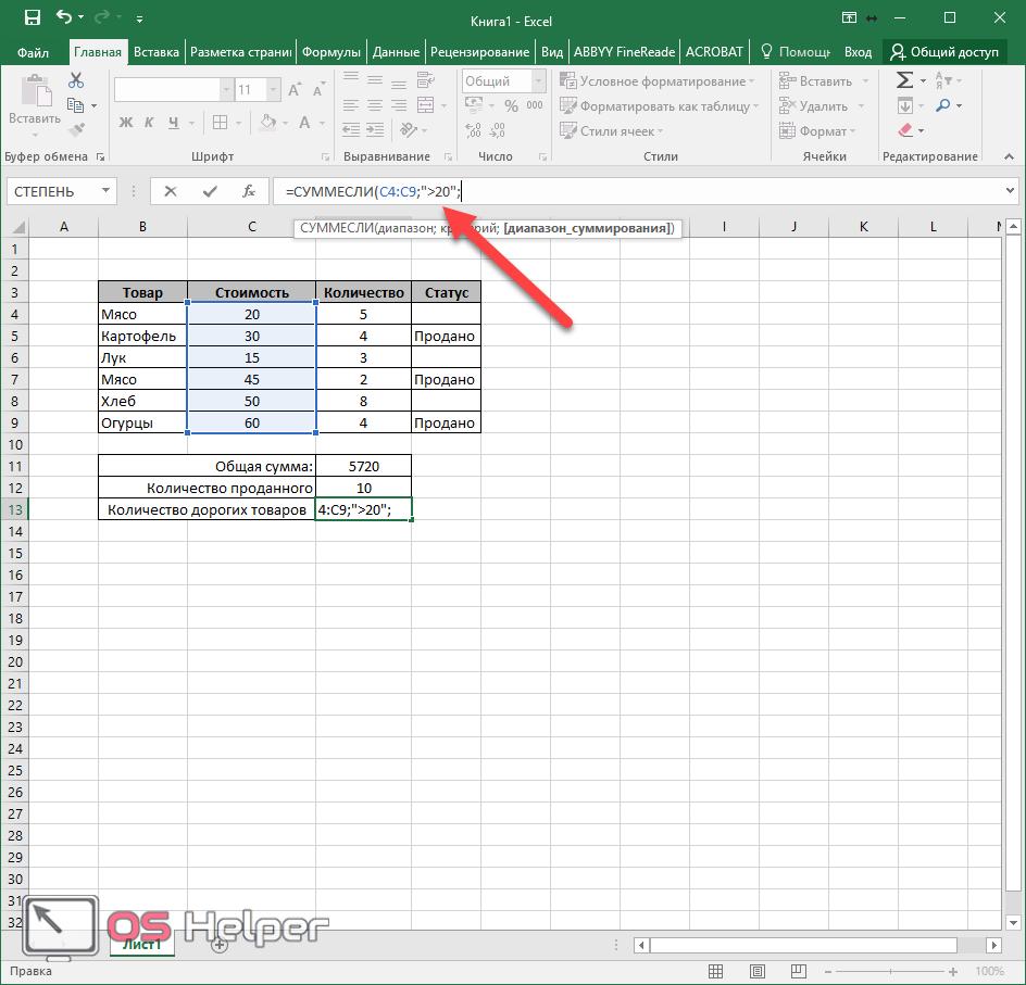 Excel как сделать ячейку активной фото 970