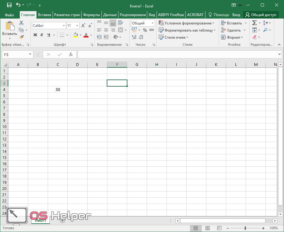 Число в Excel