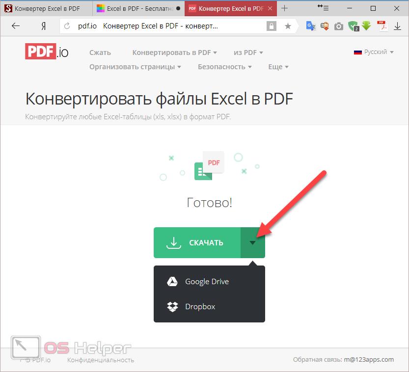 «Dropbox» или «Google Drive»