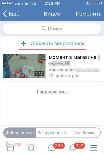 Добавление видеозаписи