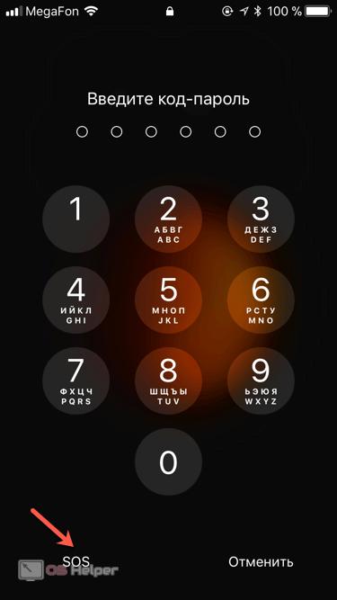 Экстренный звонок