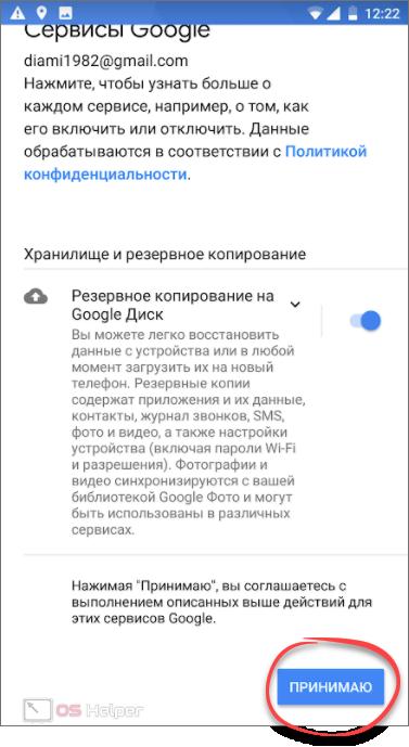 Google-сервисы