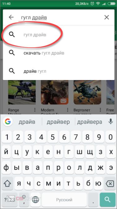 Гугл Драйв