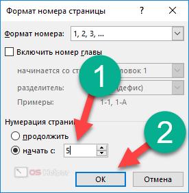 Изменение нумерации
