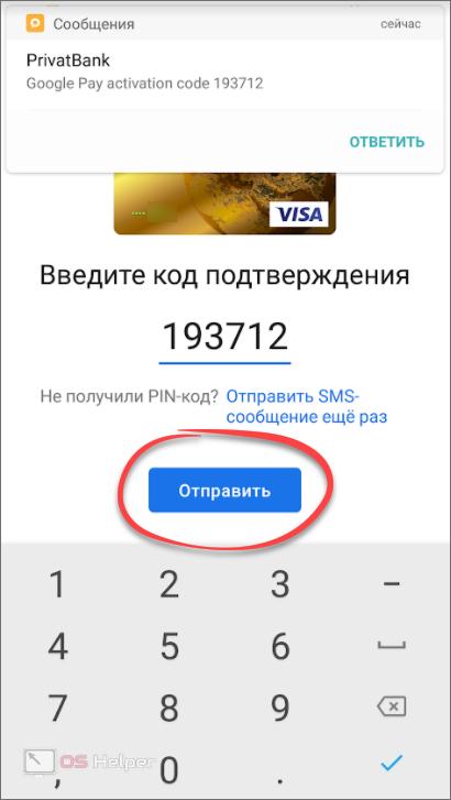 Код от банка