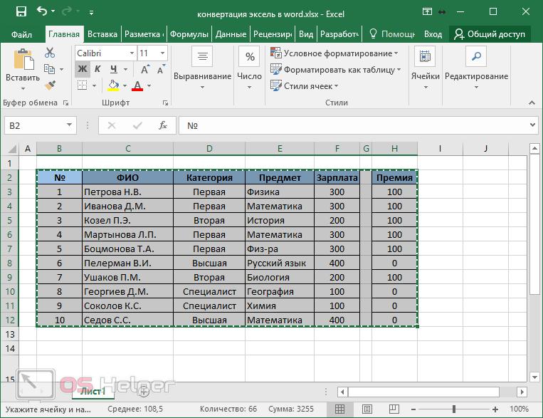 Копирование табличных данных
