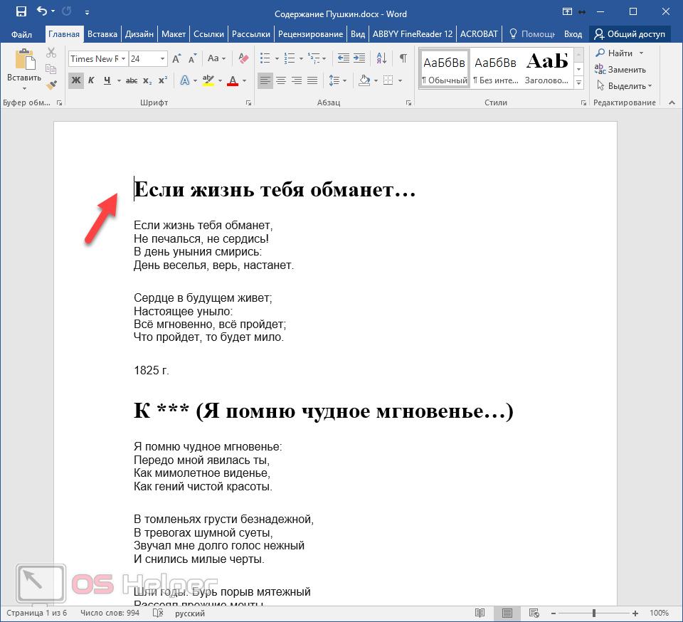 Начало документа