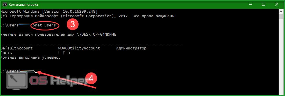 net users