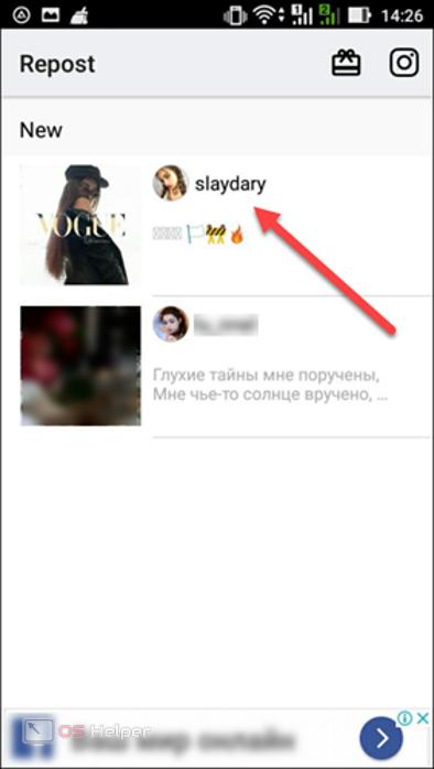 Ник пользователя